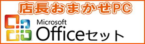 店長おまかせ パソコン Micorosoft officeセット