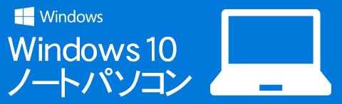 Windows10 ノートパソコン商品一覧はこちら