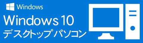 Windows10 デスクトップパソコン 商品一覧はこちら