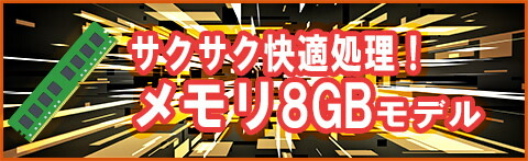 メモリ8GB搭載モデル