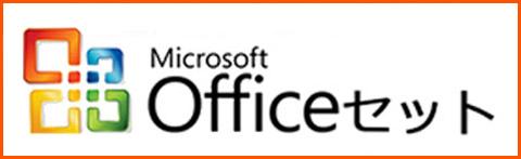 Micorosoft officeセット
