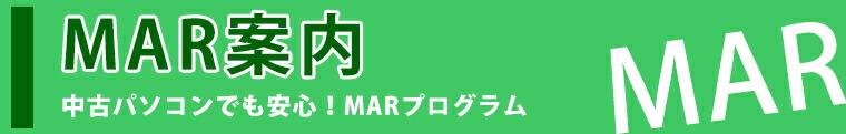 MAR案内〜中古パソコンでも安心!MARプログラム