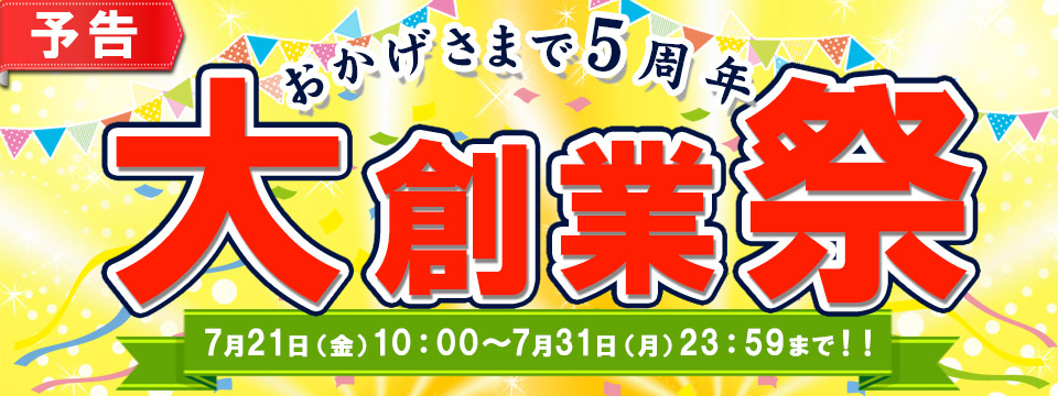大創業祭予告!