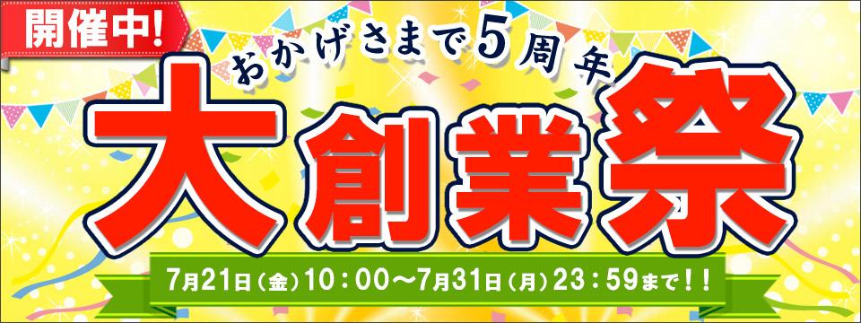 大創業祭!