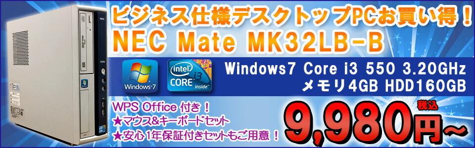 【中古】 デスクトップパソコン NEC Mate MK32LB-B Windows7 Core i3 550 3.20GHz メモリ4GB HDD160GB