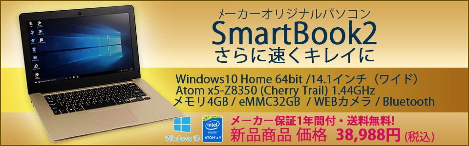 【新品】オリジナルノートパソコン SmartBook2 (スマートブック)