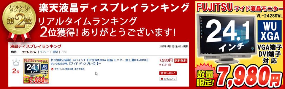 ランキング2位獲得! 24.1インチ 【中古】WUXGA 液晶 モニター 富士通(FUJITSU) VL-242SSWL