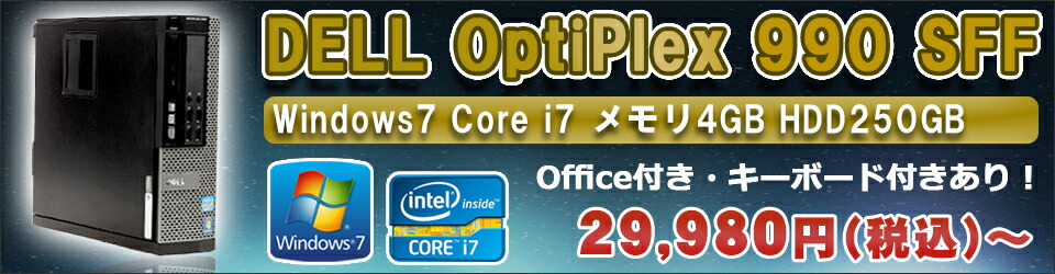 OptiPlex 990 SFF(スモールフォームファクタ) Windows7 Core i7 2600 3.40GHz メモリ4GB HDD250GB AMD RADEON HD6450