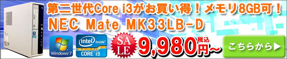 NEC MK33LB-D