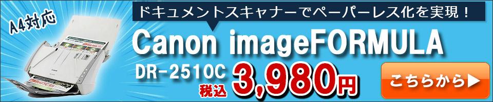 imageFORMULA DR-2510C