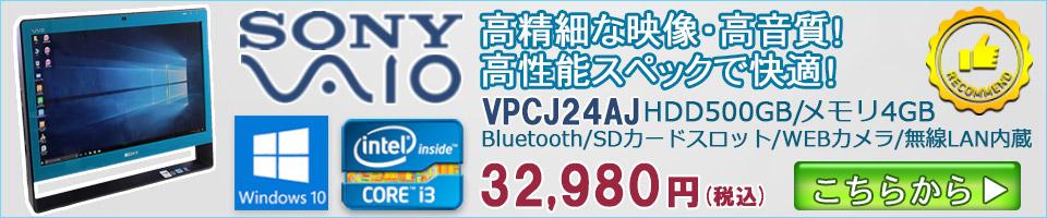SONY(ソニー)/ VAIO(バイオ) VPCJ24AJB
