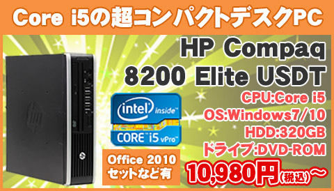 Core i5 HP Compaq 8200 Elite USDTすべての商品を見る