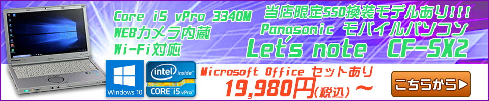 Panasonic(パナソニック) Let's note(レッツノート) CF-SX2