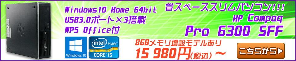 HP(エイチピー) Compaq(コンパック) Pro 6300 SFF