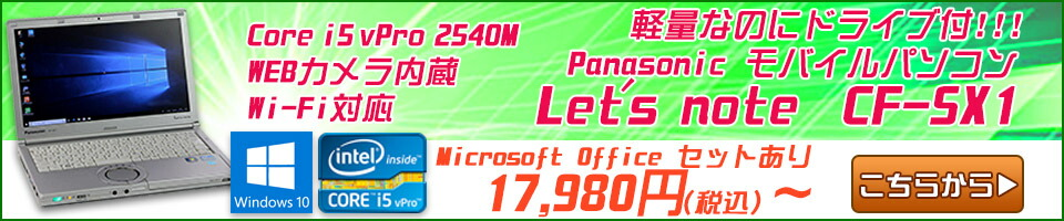 Panasonic(パナソニック)/Let's note(レッツノート) CF-SX1