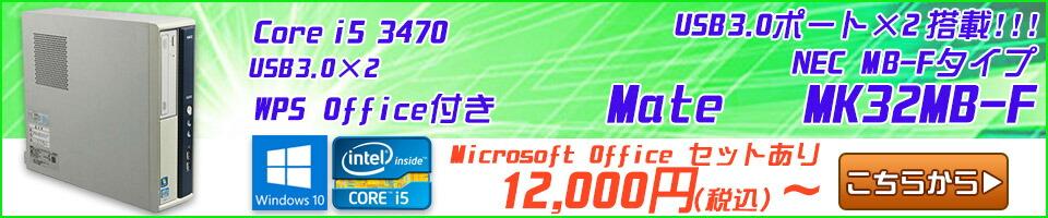 NEC Mate MB-Fタイプ MK32MB-F