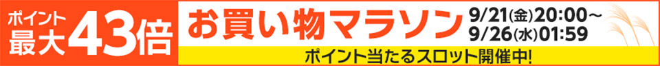 「お買い物マラソン9月21日(金)20時スタート!」