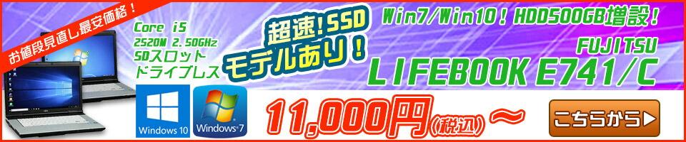 富士通(FUJITSU) LIFEBOOK E741/C