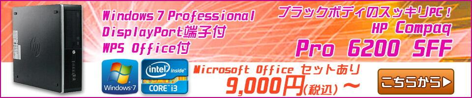 HP Compaq Pro 6200 SFF