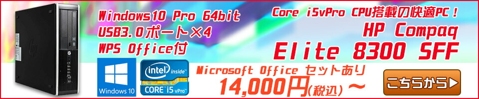 HP(エイチピー) Compaq(コンパック) Elite 8300 SFF