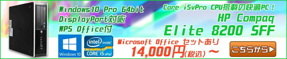 HP(エイチピー) Compaq(コンパック) Elite 8200 SFF