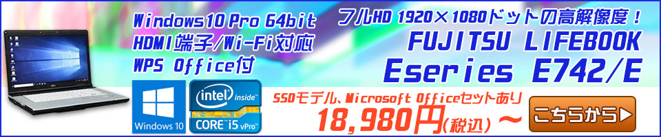富士通(FUJITSU) LIFEBOOK E742/E