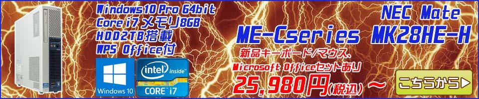デスクトップパソコン NEC Mate タイプME-C MK28HE-C