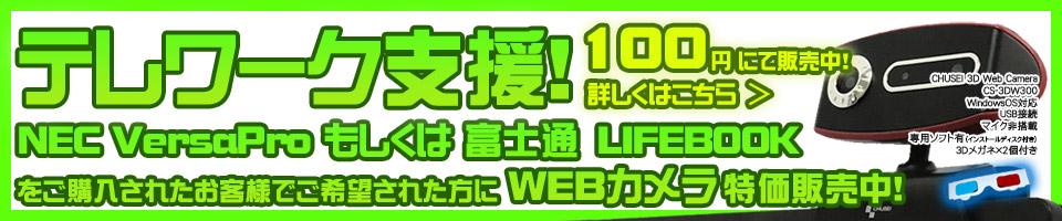 テレワーク支援!WEBカメラ特価販売!