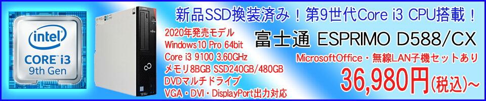 第9世代 Corei3搭載 SSD換装済み 富士通 ESPRIMO D588/CX