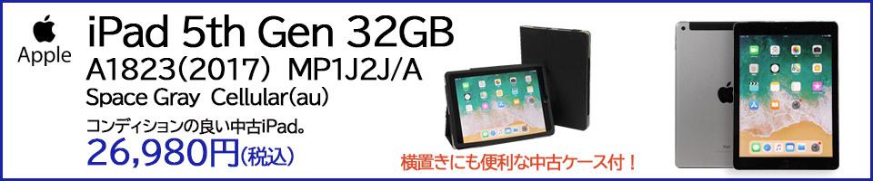 【中古】 タブレット Apple iPad(第5世代 5Gen) A1823 MP1J2J/A スペースグレイ 32GB