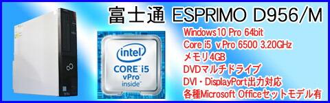 富士通 ESPRIMO D956/M
