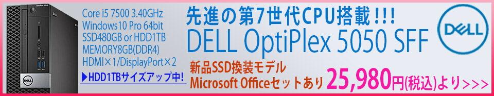 デスクトップパソコン DELL OptiPlex 5050 SFF Core i5 7500 3.40GHz