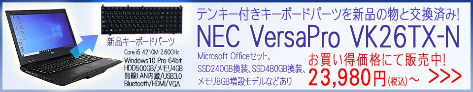 新品キーボード交換済み!NEC VersaPro バーサプロ VK26TX-N