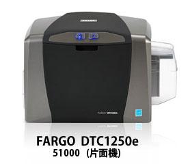 DTC1250e本体