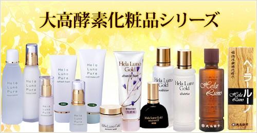 大高酵素化粧品シリーズ