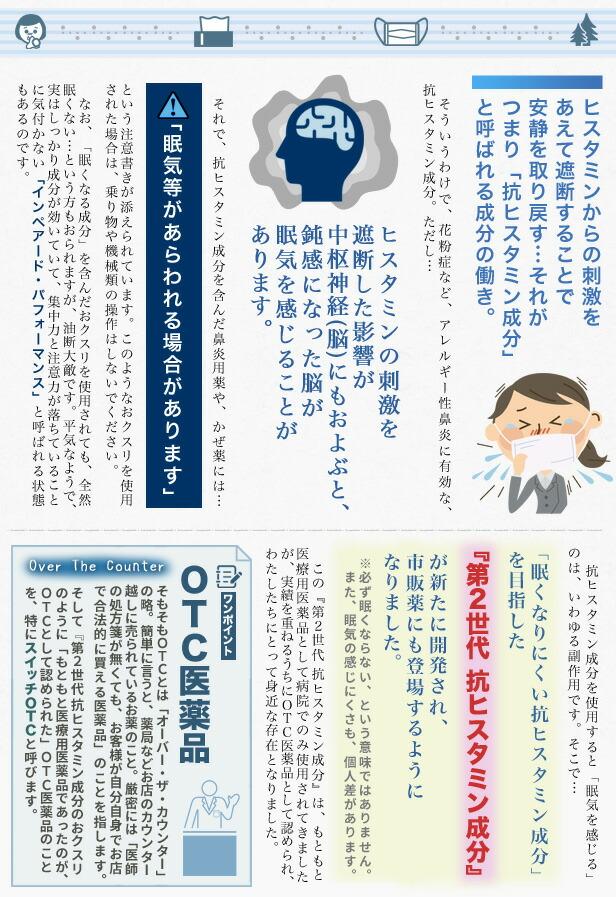 ビタトレール 鼻炎AG
