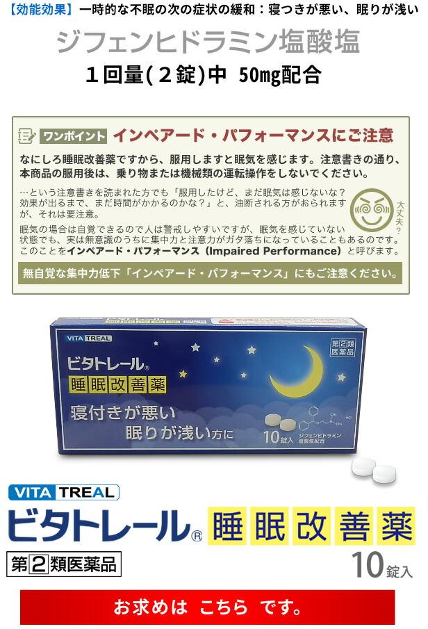 ビタトレール 睡眠改善薬