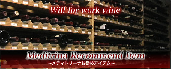 Will for work wine Meditrina Recommend Item 〜メディトリーナおすすめのアイテム〜