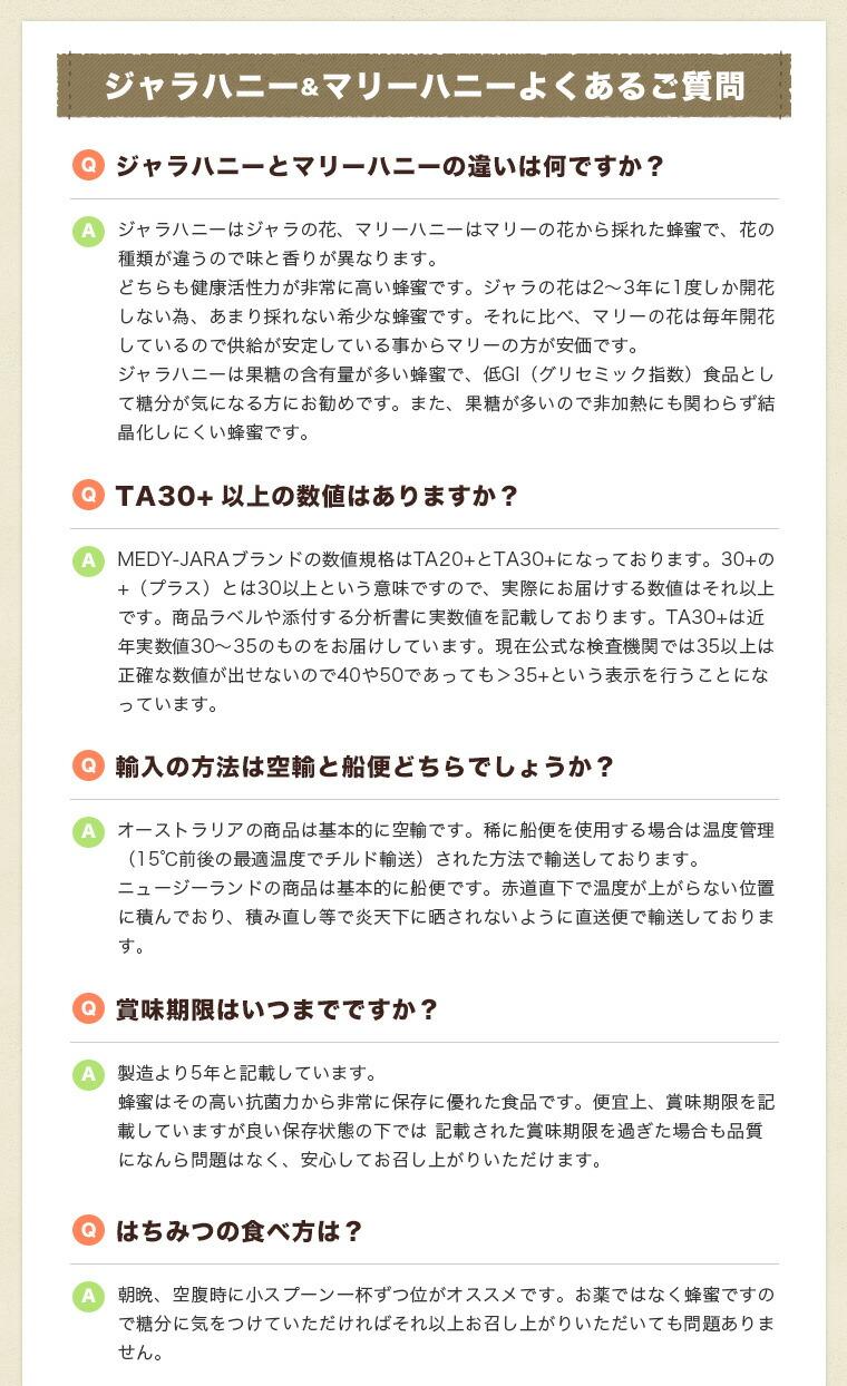 楽天市場】☆ジャラハニー&マリーハニーとは(商品一覧):ジャラ ...