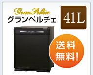 静か・コンパクト・大容量の小型電子冷蔵庫「グランペルチェ」40Lタイプ
