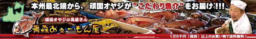 カニ、マグロなどの通信販売。新鮮魚介や青森の美味を産地直送!楽得通販♪