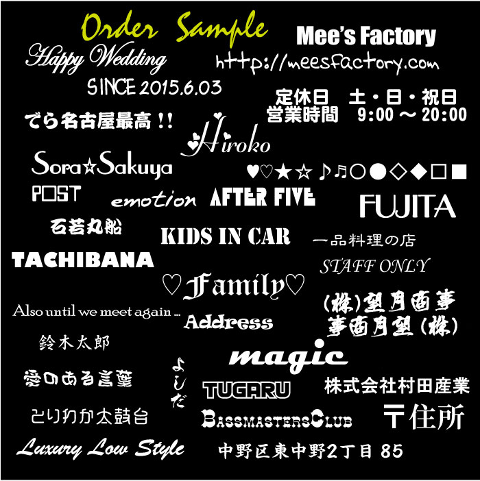 Made-to-order cutting sticker car / motorcycle / store / signboard /  company name / windshield / seal / original / waterproofing / number /  vehicle