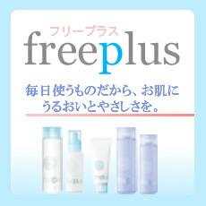 フリープラス,freeplus,低刺激,敏感肌