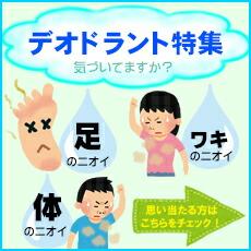 汗,わきが,体臭,蒸れ,汗の臭い,消臭,制汗剤,デオドラント,殺菌,ニオイ