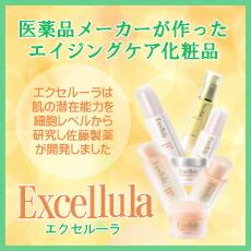 エクセルーラ,excellula,エイジングケア,肌にやさしい,佐藤製薬