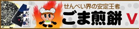 4973462332506,マルカワ渋川,せんべい,ごま煎餅,ごま新月,胡麻,ゴマ,胡麻新月,青森,黒石