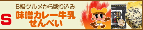 4973462336405,マルカワ渋川,せんべい,味噌カレー牛乳,B級グルメ,青森,黒石