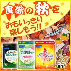 ダイエット,脂肪,糖,カロリミット,ファンケル,パーフェクトスリム