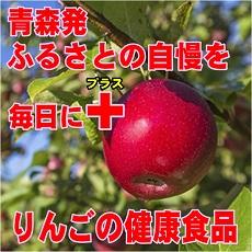 マキュレ,りんご