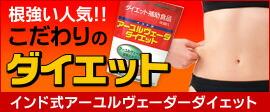 こだわりのダイエット(根強い人気!!)